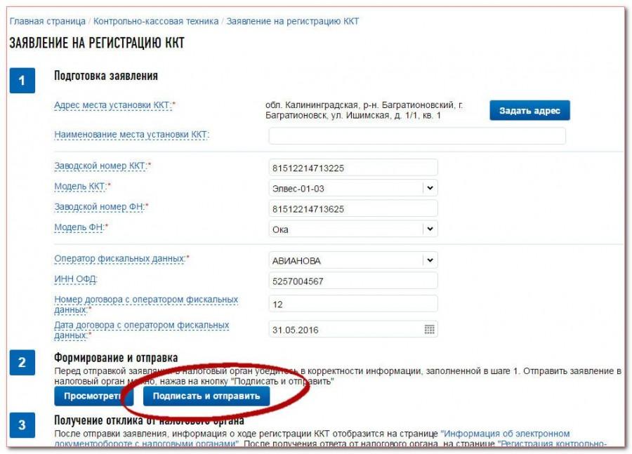 registratsiya-onlajn-kass